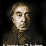 Recordem a… Constantinos Cavafis